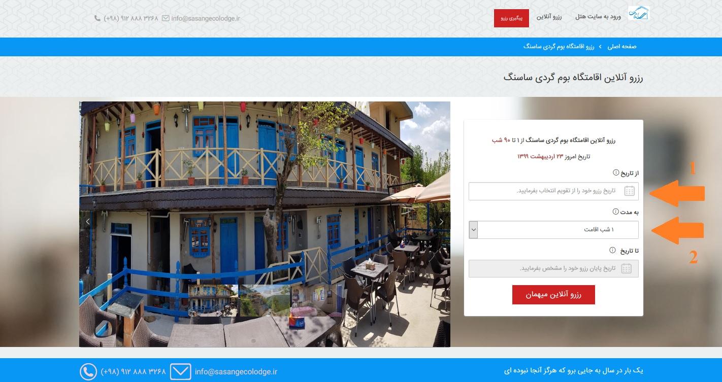 راهنمای رزرو آنلاین اقامتگاه ساسنگ