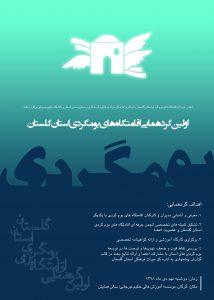 اولین گردهمایی اقامتگاه های بومگردی استان گلستان