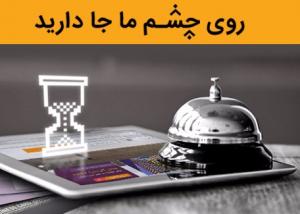 راه اندازی رزرو آنلاین اکولوژ ساسنگ